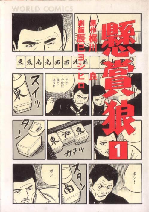 儲かるギャンブルを題材とした辰巳ヨシヒロ作画のマンガ達。